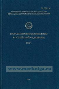 Морское законодательство Российской Федерации. Том 4. Адм. № 9551.4