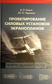 Проектирование силовых установок экранопланов: Учебник