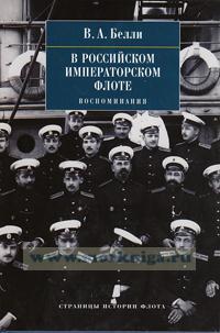 В Российском императорском флоте. Воспоминания