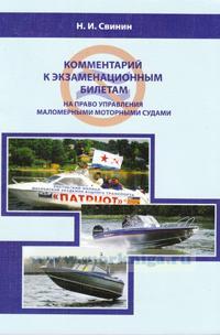 Комментарий к экзаменационным билетам на право управления маломерными моторными судами