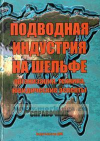 Подводная индустрия на шельфе: организация, техника, юридические аспекты.