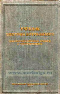 Учебник электрика штурманского. Электронавигационные приборы и электроэлементы
