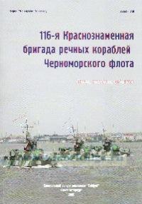 116-я Краснознаменная бригада речных кораблей Черноморского флота. Люди, корабли, события. Специальный выпуск альманаха