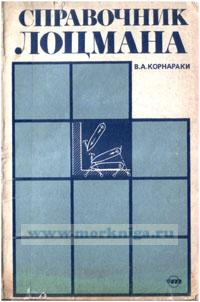 Справочник лоцмана (2-е издание, переработанное и дополненное)