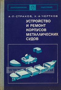 Устройство и ремонт корпусов металлических судов