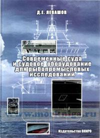 Современные суда и судовое оборудование для рыбопромысловых исследований