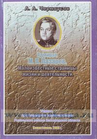 Адмирал М.П. Лазарев. Малоизвестные страницы жизни и деятельности