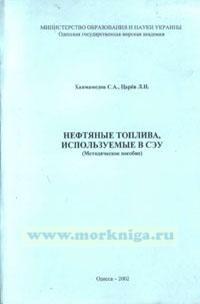 Нефтяные топлива, используемые в СЭУ (Методическое пособие)