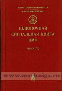 Шлюпочная сигнальная книга ВМФ (ШСК-70)