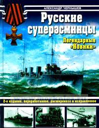 Русские суперэсминцы. Легендарные