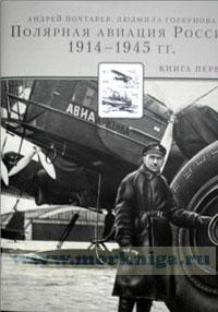 Полярная авиация России. 1914-1945 гг.. Книга первая