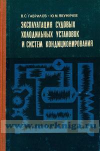 Эксплуатация судовых холодильных установок и систем кондиционирования (издание второе, переработанное и дополненное)
