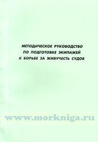 Методическое руководство по подготовке экипажей к борьбе за живучесть судов