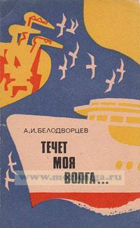Течет моя Волга