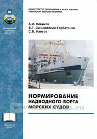 Нормирование надводного борта морских судов