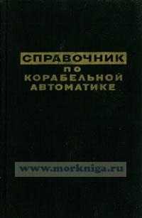 Справочник по корабельной автоматике