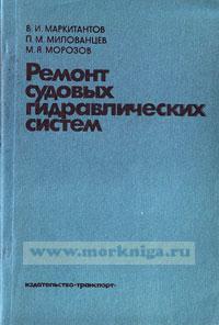 Ремонт судовых гидравлических систем (2-е изд., перераб. и доп.)