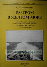 Разгром в желтом Море. Осада Порт-Артура и гибель Первой Тихоокеанской эскадры в архивных документах и фотографиях