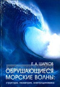 Обрушающиеся морские волны: структура, геометрия, электродинамика