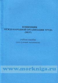 Конвенции международной организации труда (МОТ). Учебное пособие для судовых механиков