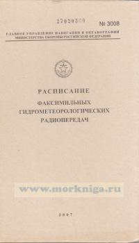 Расписание факсимильных гидрометеорологических радиопередач. Адм. № 3008