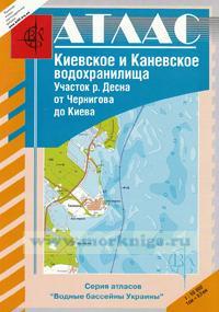Атлас Киевское и Каневское водохранилища. Участок р.Десна от Чернигова до Киева. Масштаб 1:50 000