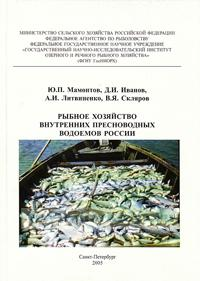 Рыбное хозяйство внутренних пресноводных водоемов России