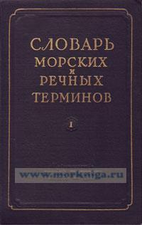 Словарь морских и речных терминов. Том 1 (А-М)