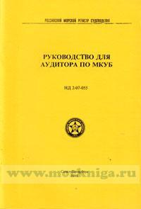 Руководство для аудитора по МКУБ. НД 2-07-055