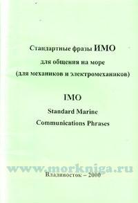 Стандартные фразы ИМО для общения на море. IMO Standard Marine Communications Phrases (для механиков и электромехаников)