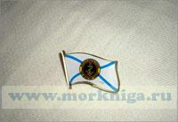 Значок Андреевский флаг. Морская пехота России. Там, где мы, там-победа (смола)