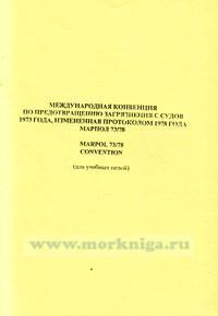 Международная конвенция по предотвращению загрязнения с судов 1973 года, измененная протоколом 1978 г. МАРПОЛ 73/78 (для учебных целей)