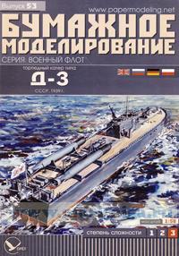 Бумажная модель  торпедного катера типа Д-3 СССР