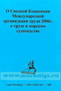 О Сводной Конвенции Международной организации труда 2006 г. о труде в морском судоходстве