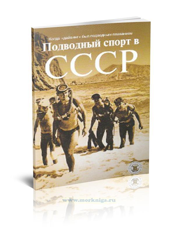 Подводный спорт в СССР. Когда дайвинг был подводным плаванием