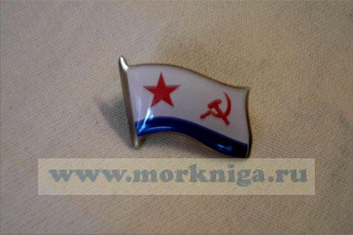 Значок Флаг ВМФ СССР (звезда. серп и молот, смола)