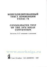 Бюллетень № 27 изменений и дополнений к Консолидированному тексту МК СОЛАС - 74