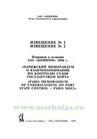 Извещения № 1, 2 к Парижскому меморандуму о взаимопонимании по контролю судов государством порта (поправки к изданию 2006 года)