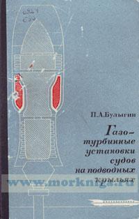 Газотурбинные установки судов на подводных крыльях