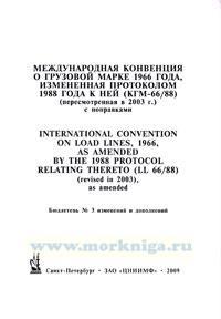 Бюллетень № 3 к Международной конвенции о грузовой марке 1966 года, измененной протоколом 1988 года к ней (КГМ-66/88)