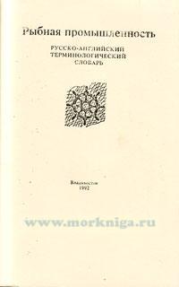 Рыбная промышленность. Русско-английский терминологический словарь