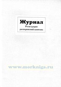 Судовой журнал регистрации распоряжений капитана