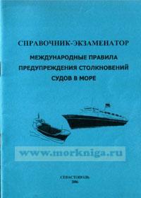 Справочник-Экзаменатор. Международные правила предупреждения столкновений судов в море