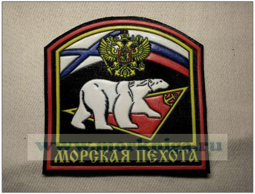 """Нашивка нарукавная """"Морская пехота"""" (медведь, герб, флаги, пластик на тканной основе, 4-х цветная)"""