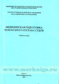 Медицинская подготовка командного состава судов. Учебное пособие