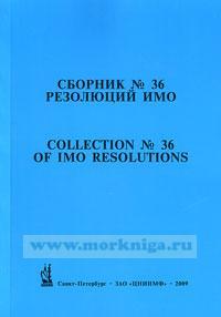 Сборник № 36 резолюций ИМО. Collection No.36 of IMO Resolutions
