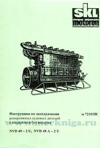 Инструкция по эксплуатации реверсивных судовых дизелей с наддувом и без наддува NVD 48-2U, NVD 48A-2U