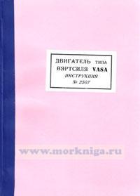 Двигатель типа ВЯРТСИЛЯ VASA. Инструкция № 2507