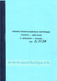 Технико-эксплуатационная инструкция судового двигателя Х.Цегельски-Зульцер. Тип AL 25/30