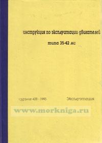 Инструкция по эксплуатации двигателей MAN B&W типа 35-42 МС. Издание 42В-1995. Эксплуатация